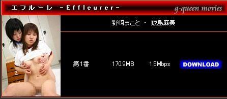 野崎まことレズ動画